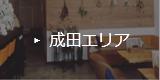 成田エリア